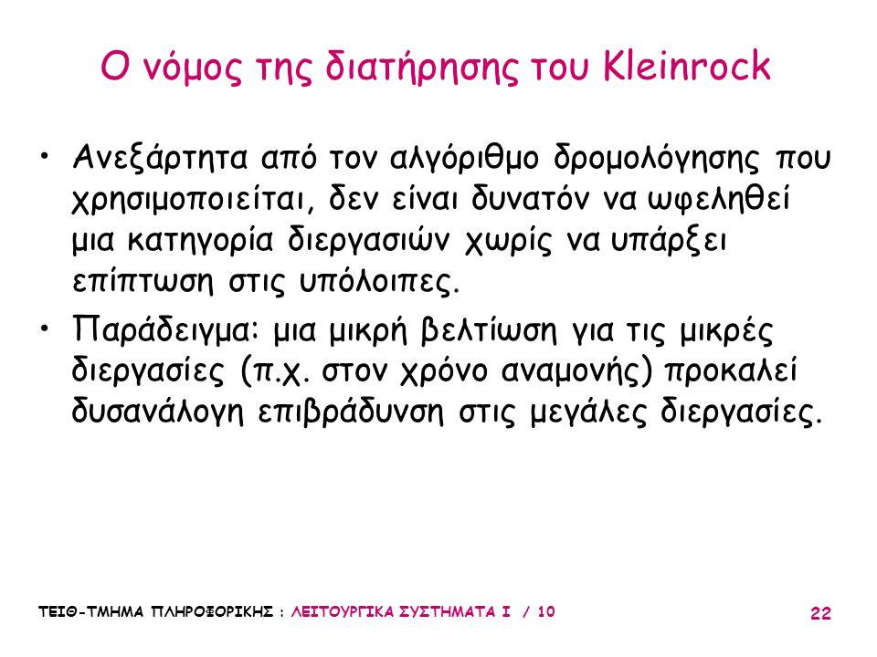 Ο νόμος της διατήρησης του Kleinrock