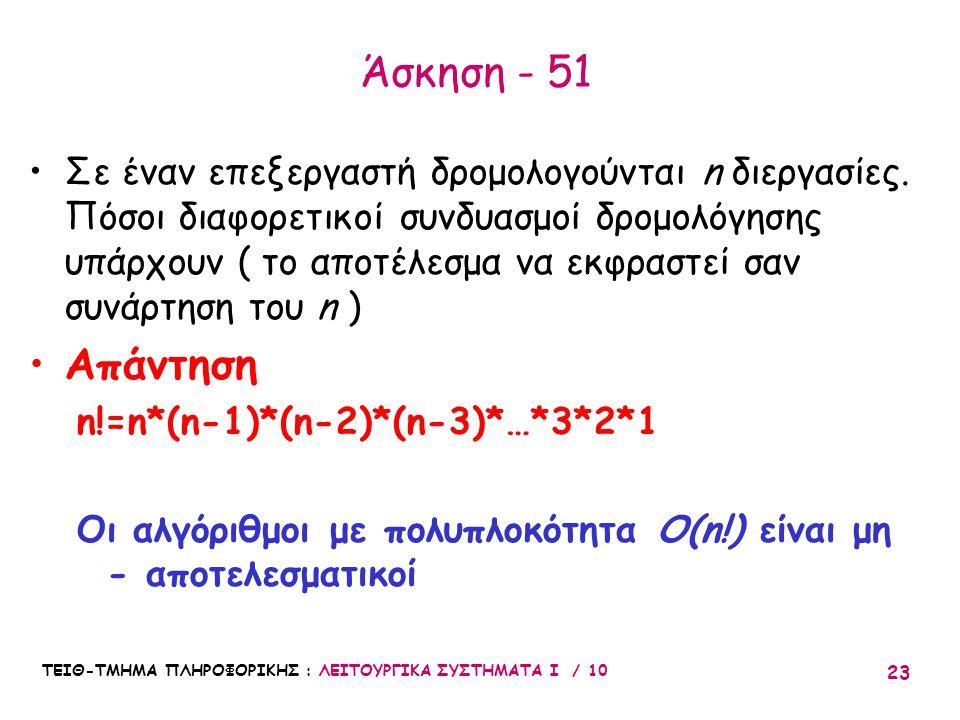 Άσκηση - 51