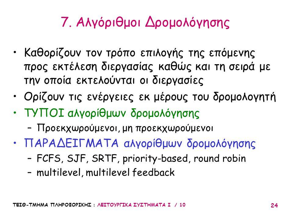 7. Αλγόριθμοι Δρομολόγησης
