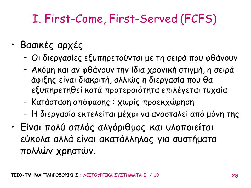Ι. First-Come, First-Served (FCFS)