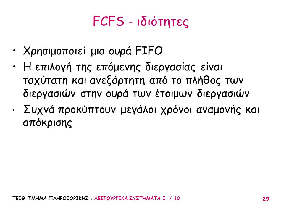 FCFS - ιδιότητες Χρησιμοποιεί μια ουρά FIFO