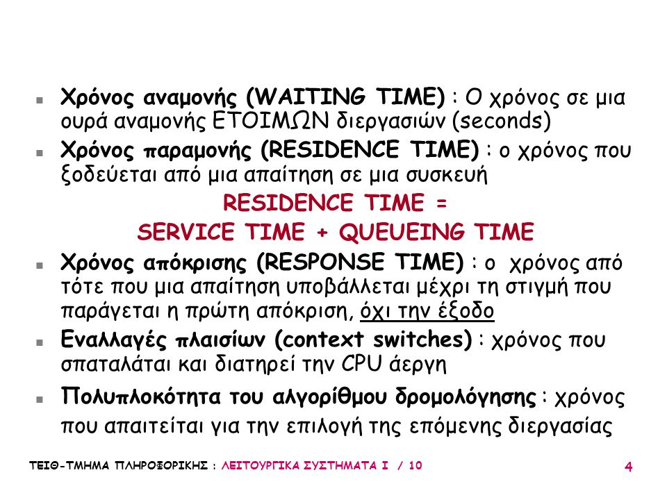 SERVICE TIME + QUEUEING TIME
