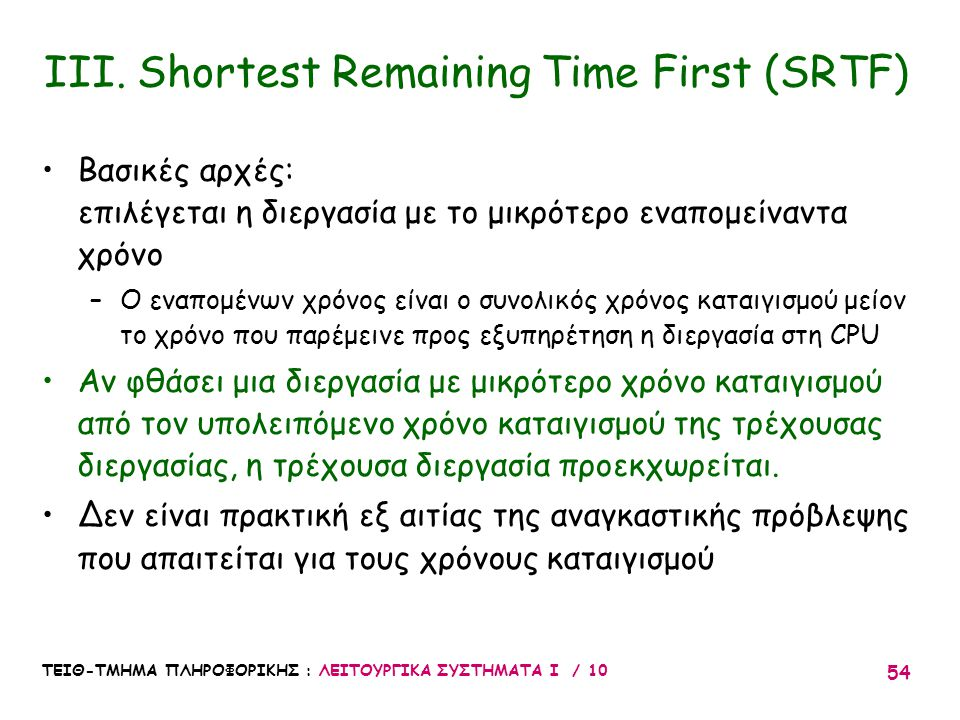 ΙΙΙ. Shortest Remaining Time First (SRTF)