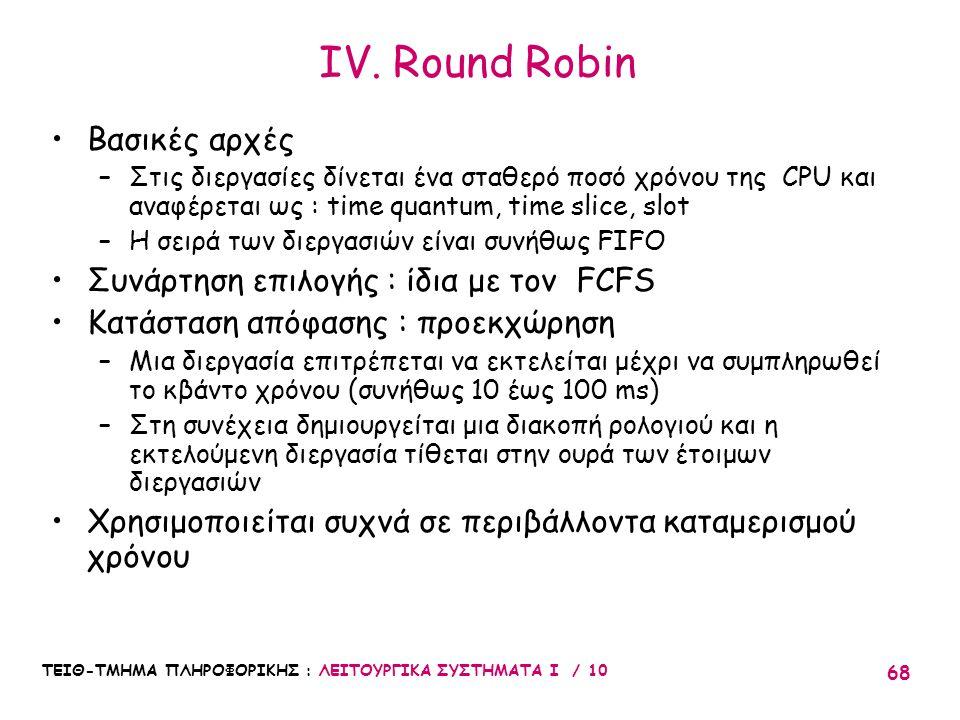 IV. Round Robin Βασικές αρχές Συνάρτηση επιλογής : ίδια με τον FCFS