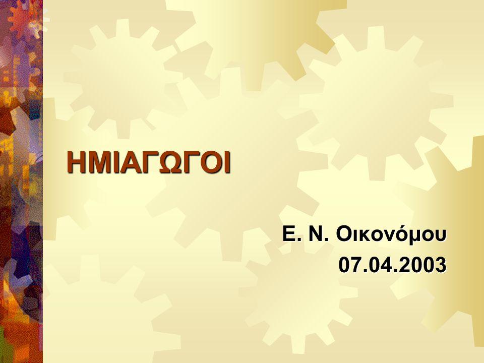 ΗΜΙΑΓΩΓΟΙ Ε. Ν. Οικονόμου 07.04.2003