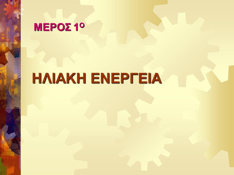 ΜΕΡΟΣ 1Ο ΗΛΙΑΚΗ ΕΝΕΡΓΕΙΑ