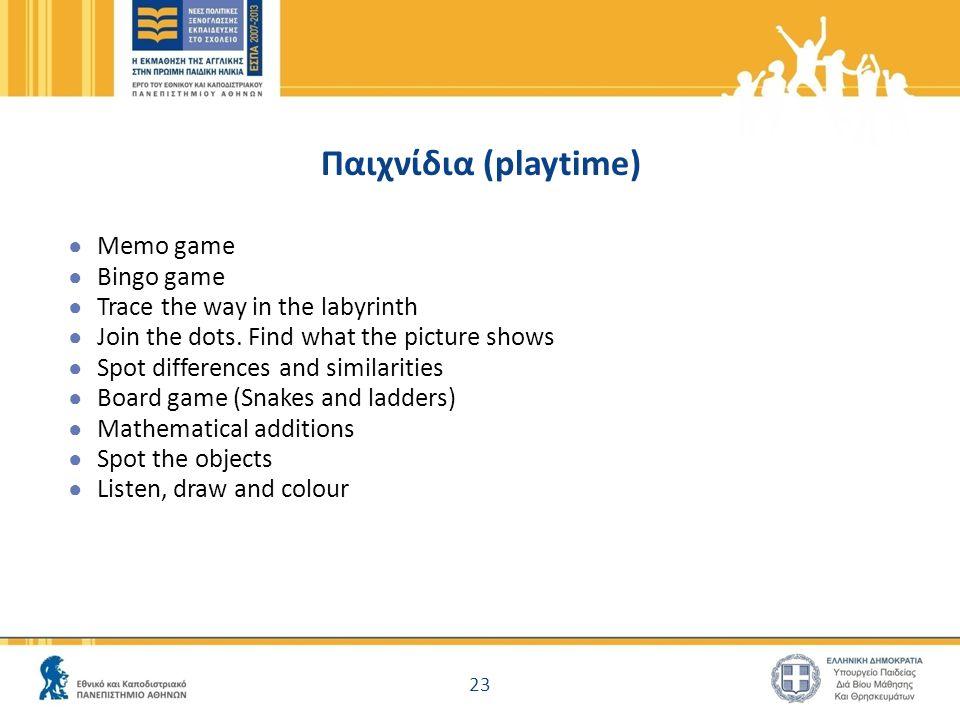 Παιχνίδια (playtime) Memo game Bingo game