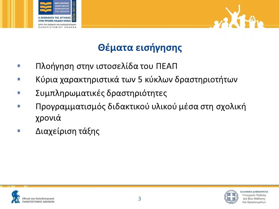 Θέματα εισήγησης Πλοήγηση στην ιστοσελίδα του ΠΕΑΠ