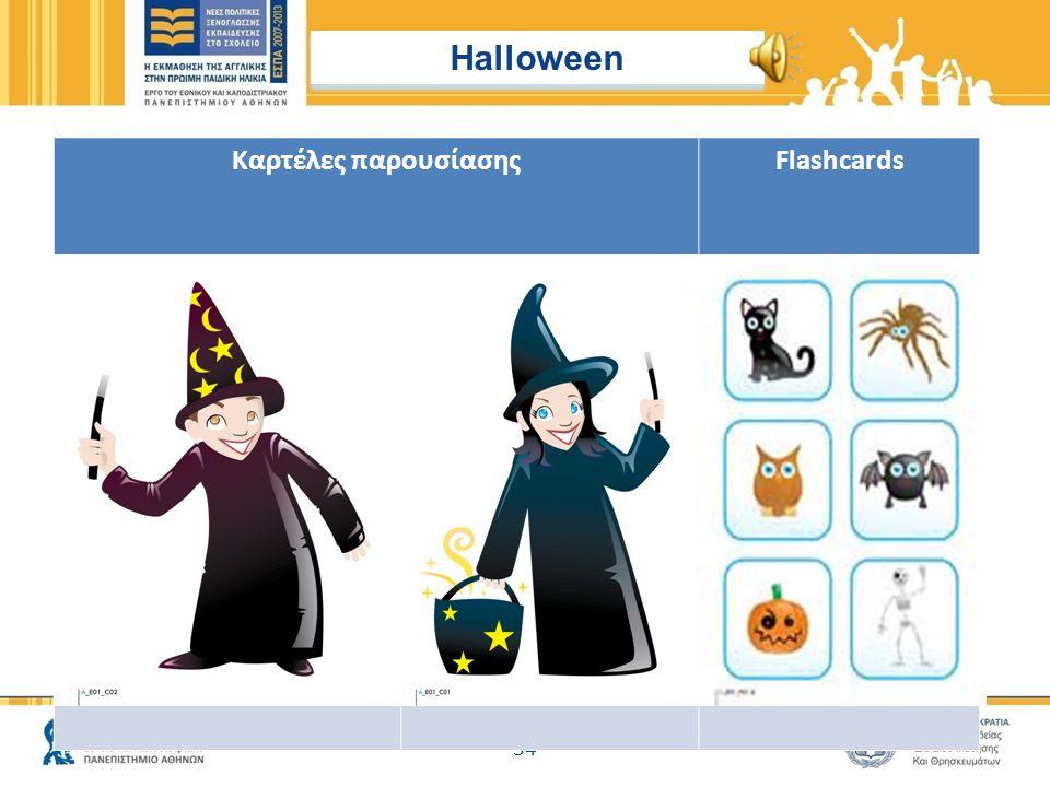 Halloween Καρτέλες παρουσίασης Flashcards
