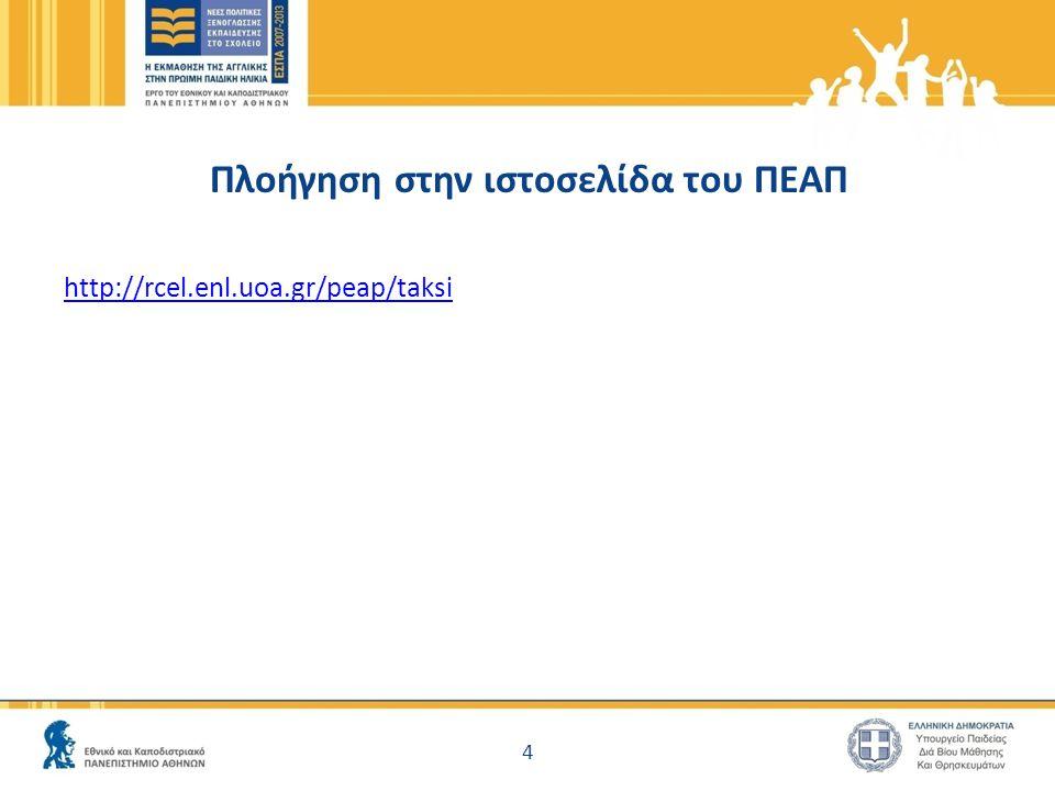 Πλοήγηση στην ιστοσελίδα του ΠΕΑΠ