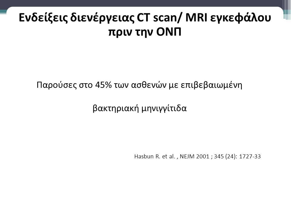 Ενδείξεις διενέργειας CT scan/ MRI εγκεφάλου πριν την ΟΝΠ