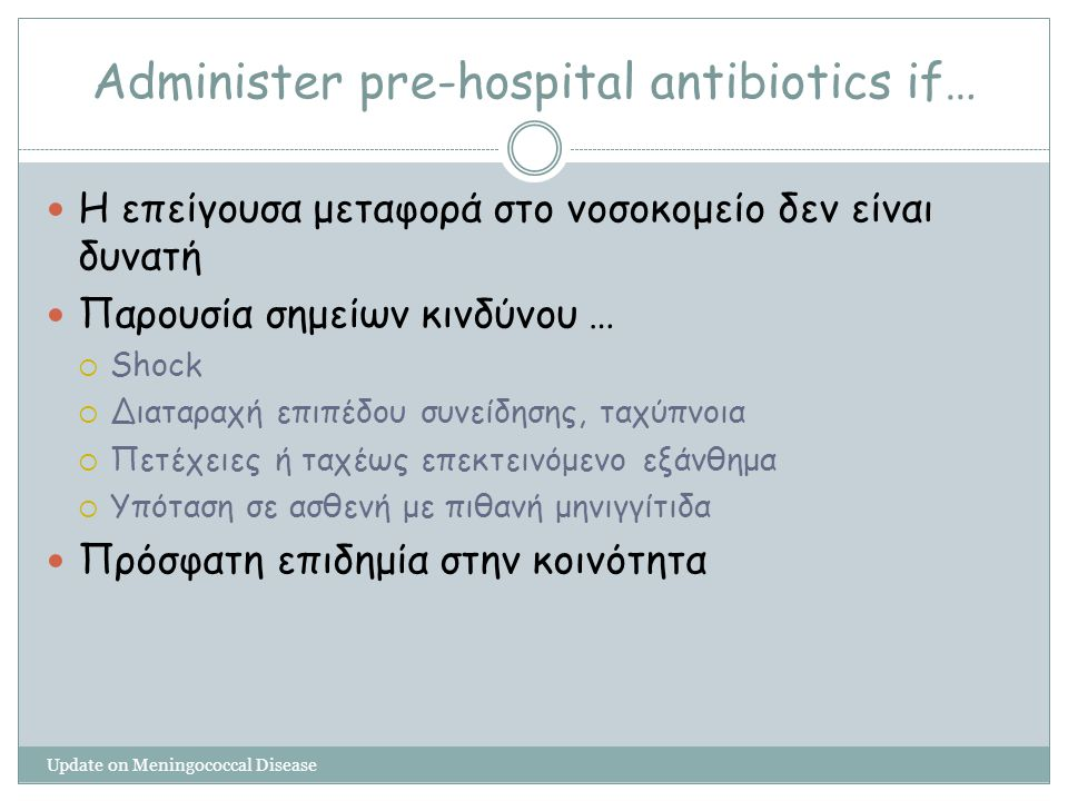 Administer pre-hospital antibiotics if…