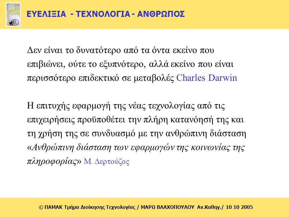 ΕΥΕΛΙΞΙΑ - ΤΕΧΝΟΛΟΓΙΑ - ΑΝΘΡΩΠΟΣ