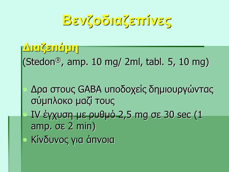 Βενζοδιαζεπίνες Διαζεπάμη (Stedon®, amp. 10 mg/ 2ml, tabl. 5, 10 mg)