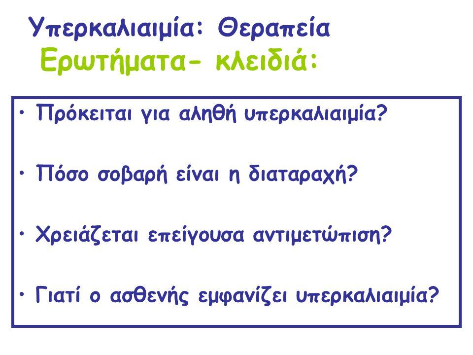 Υπερκαλιαιμία: Θεραπεία Ερωτήματα- κλειδιά: