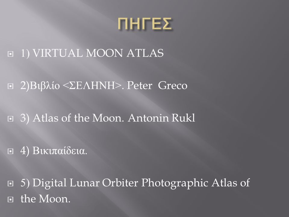 ΠΗΓΕΣ 1) VIRTUAL MOON ATLAS 2)Βιβλίο <ΣΕΛΗΝΗ>. Peter Greco