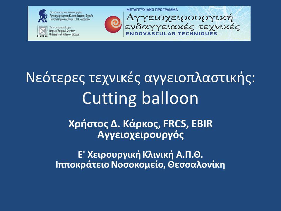 Νεότερες τεχνικές αγγειοπλαστικής: Cutting balloon