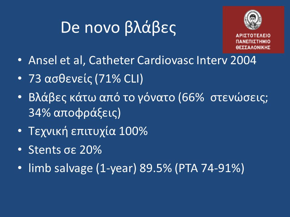 De novo βλάβες Ansel et al, Catheter Cardiovasc Interv 2004