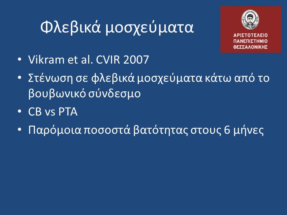 Φλεβικά μοσχεύματα Vikram et al. CVIR 2007
