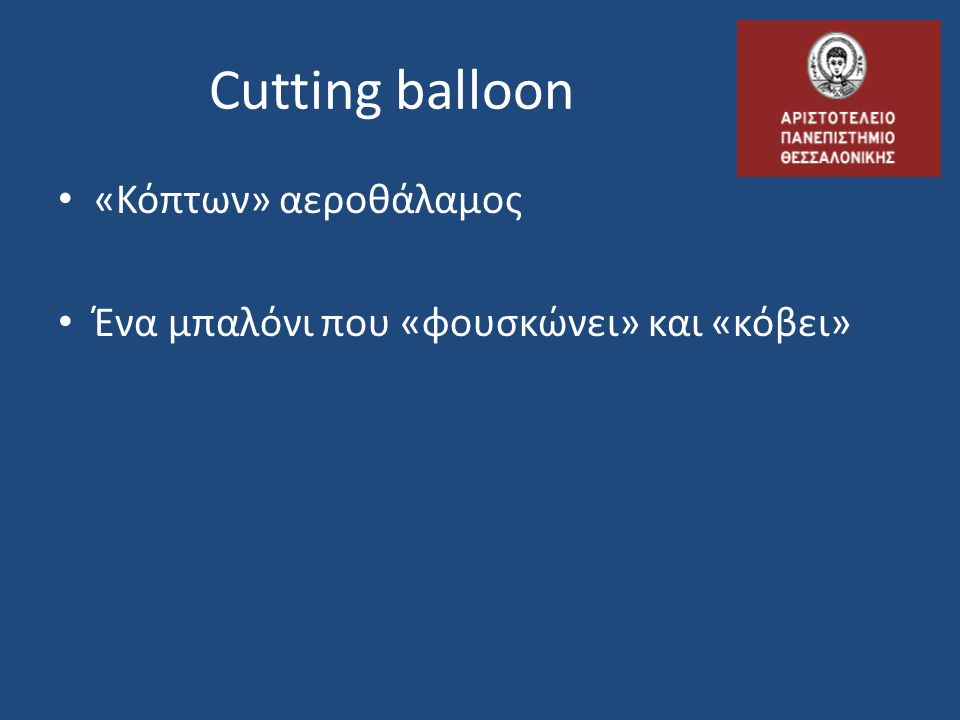 Cutting balloon «Κόπτων» αεροθάλαμος