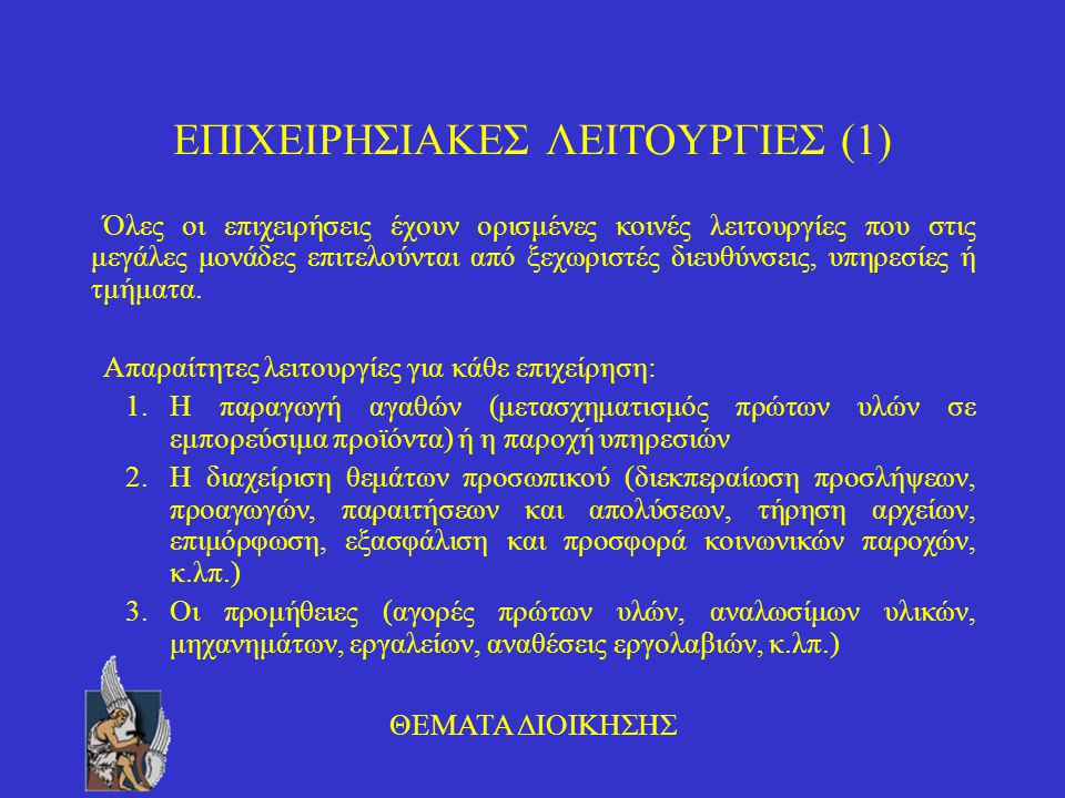 ΕΠΙΧΕΙΡΗΣΙΑΚΕΣ ΛΕΙΤΟΥΡΓΙΕΣ (1)