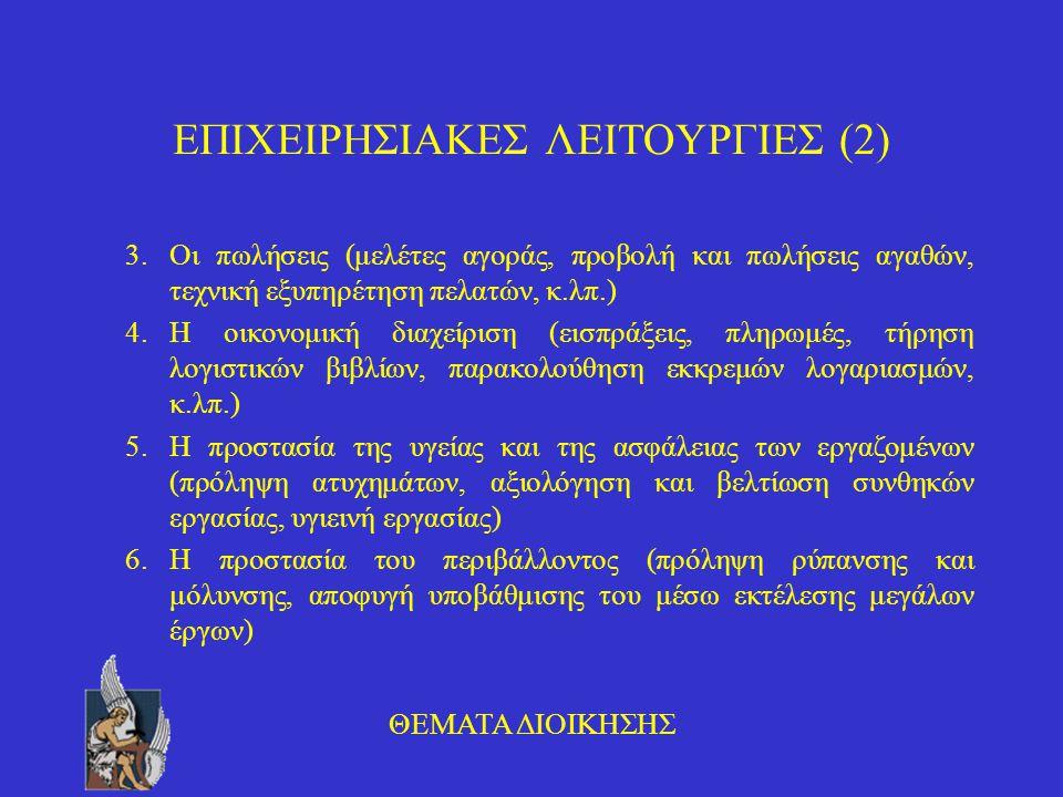 ΕΠΙΧΕΙΡΗΣΙΑΚΕΣ ΛΕΙΤΟΥΡΓΙΕΣ (2)
