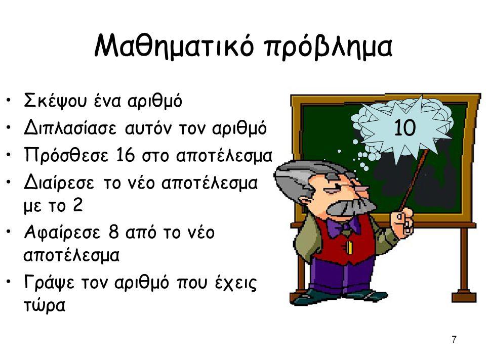 Μαθηματικό πρόβλημα 10 36 20 10 18 10 Σκέψου ένα αριθμό