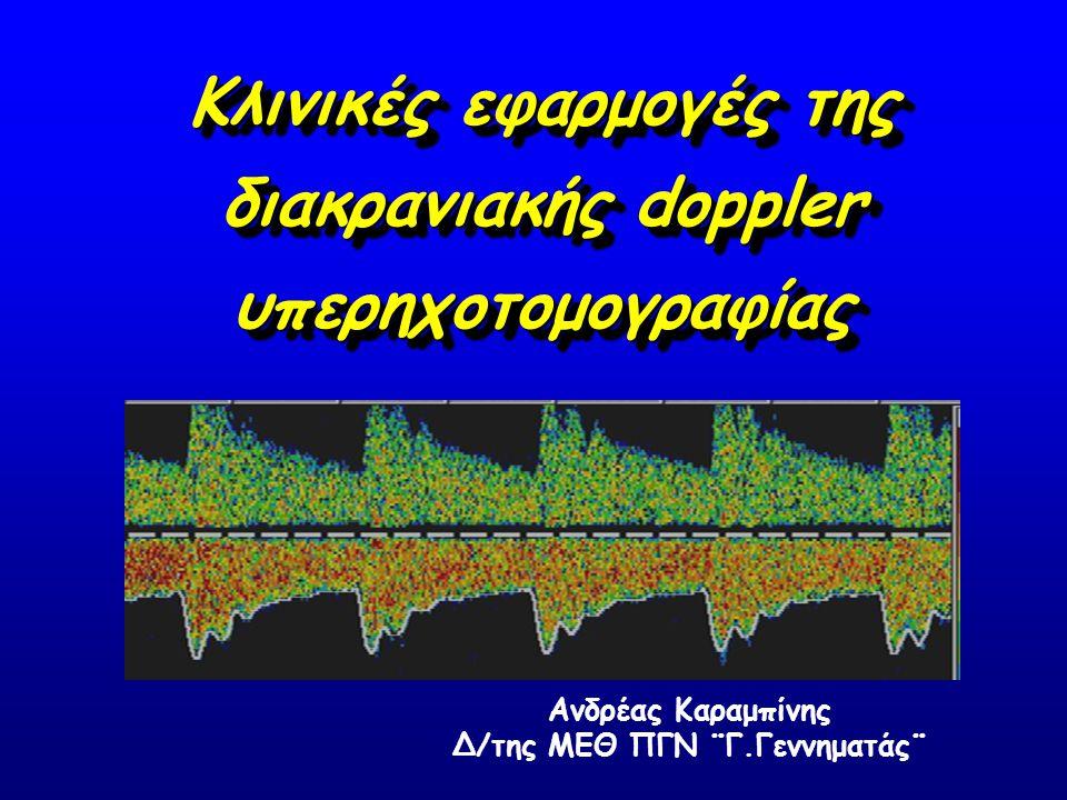 Κλινικές εφαρμογές της διακρανιακής doppler υπερηχοτομογραφίας