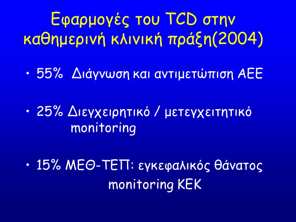 Εφαρμογές του TCD στην καθημερινή κλινική πράξη(2004)