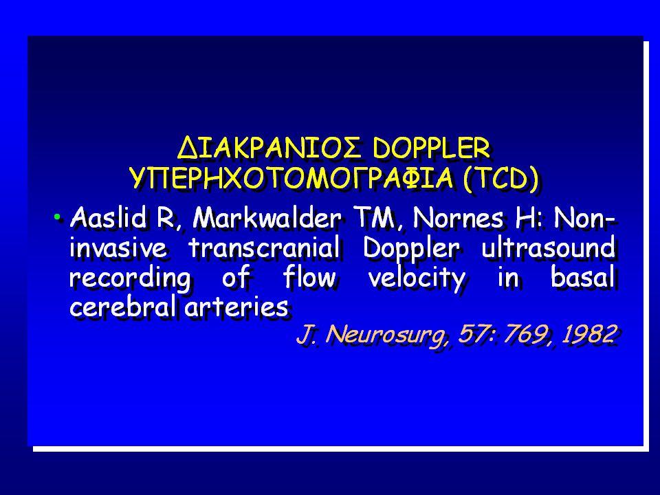 ΥΠΕΡΗΧΟΤΟΜΟΓΡΑΦΙΑ (TCD)