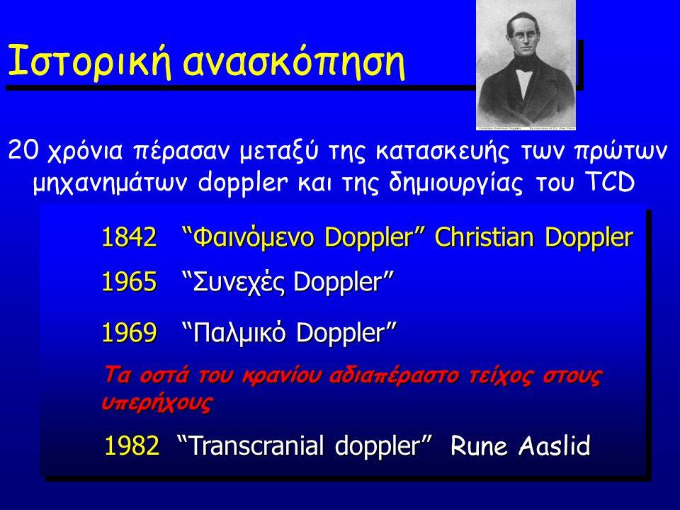 Ιστορική ανασκόπηση 20 χρόνια πέρασαν μεταξύ της κατασκευής των πρώτων μηχανημάτων doppler και της δημιουργίας του TCD.