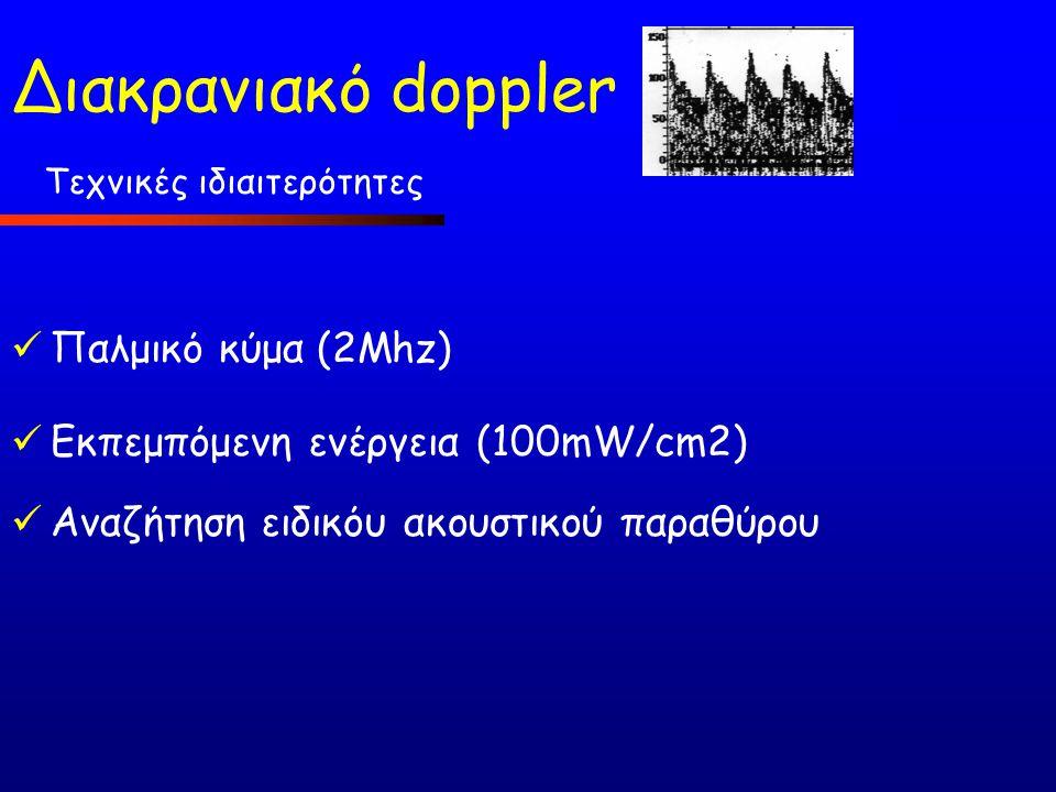 Διακρανιακό doppler Παλμικό κύμα (2Mhz)