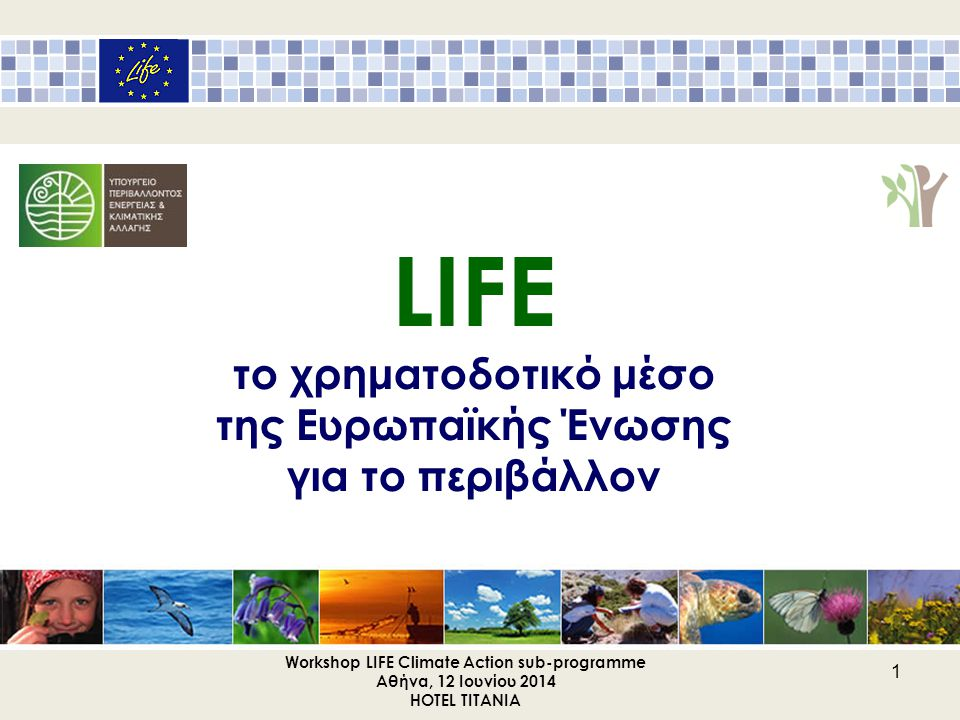 LIFE το χρηματοδοτικό μέσο της Ευρωπαϊκής Ένωσης για το περιβάλλον