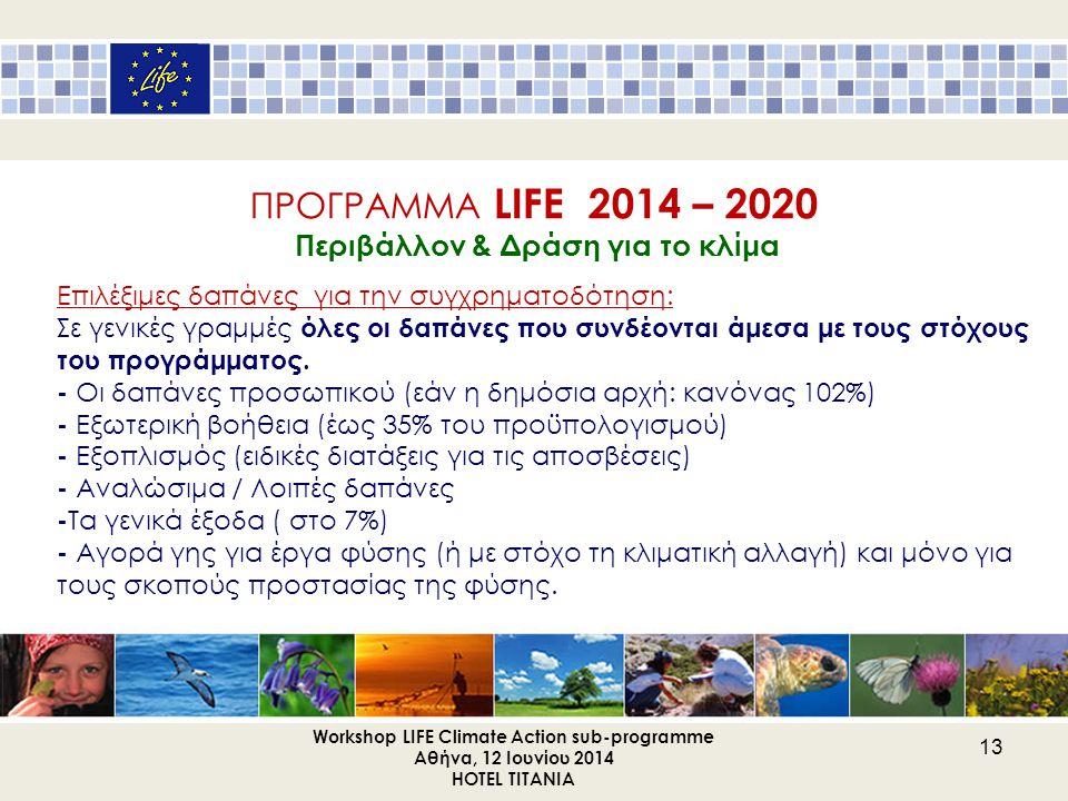 ΠΡΟΓΡΑΜΜΑ LIFE 2014 – 2020 Περιβάλλον & Δράση για το κλίμα