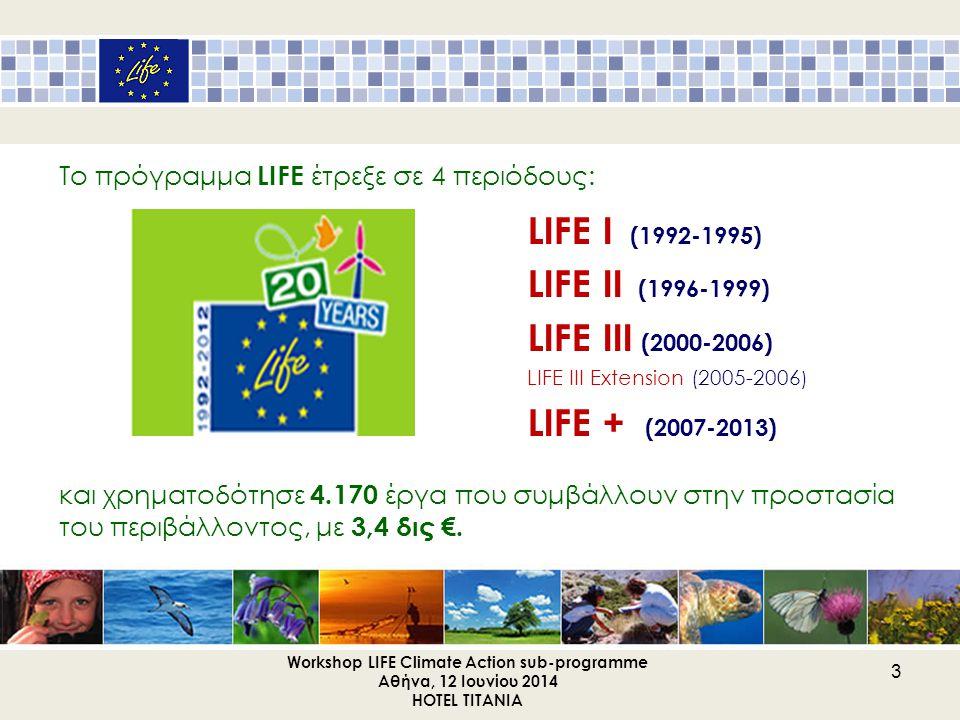 Το πρόγραμμα LIFE έτρεξε σε 4 περιόδους: