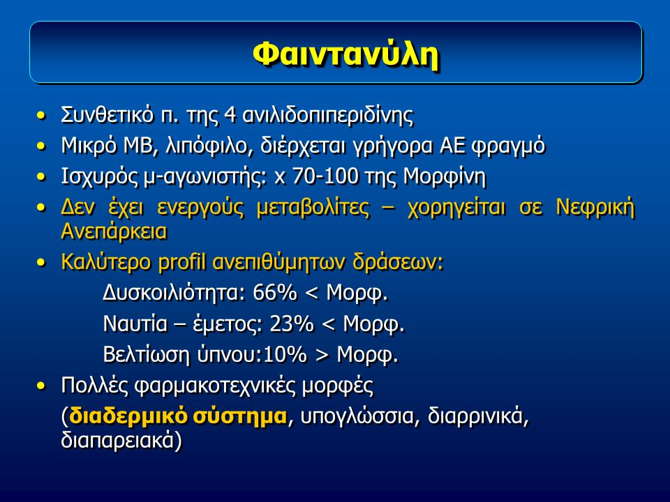 Φαιντανύλη Συνθετικό π. της 4 ανιλιδοπιπεριδίνης