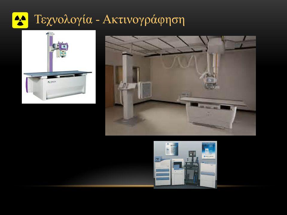 Τεχνολογία - Ακτινογράφηση