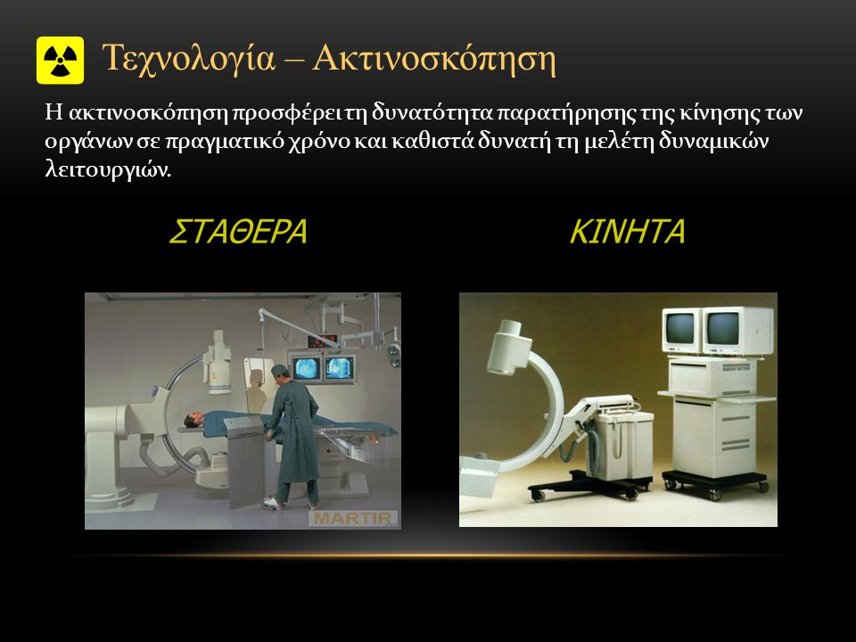 Τεχνολογία – Ακτινοσκόπηση