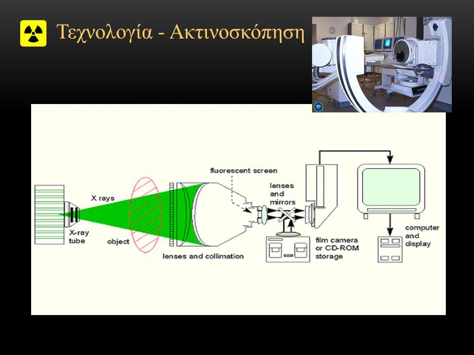 Τεχνολογία - Ακτινοσκόπηση