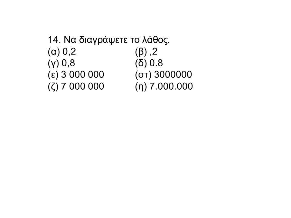 14. Να διαγράψετε το λάθος. (α) 0,2 (β) ,2. (γ) 0,8 (δ) 0.8.