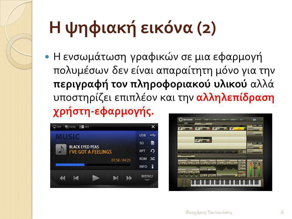 Η ψηφιακή εικόνα (2)