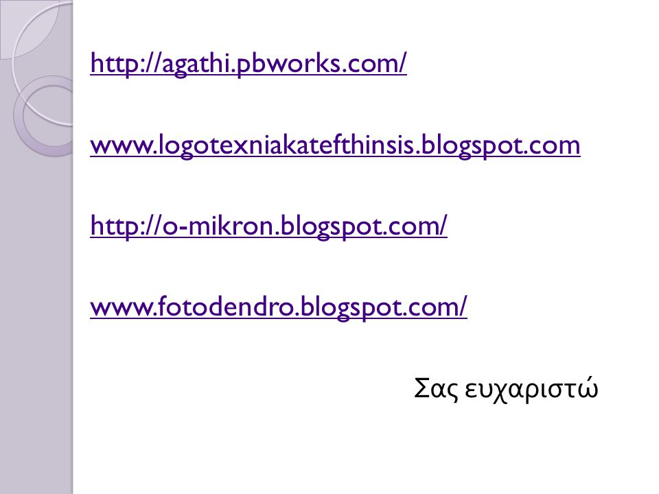 http://agathi. pbworks. com/ www. logotexniakatefthinsis. blogspot