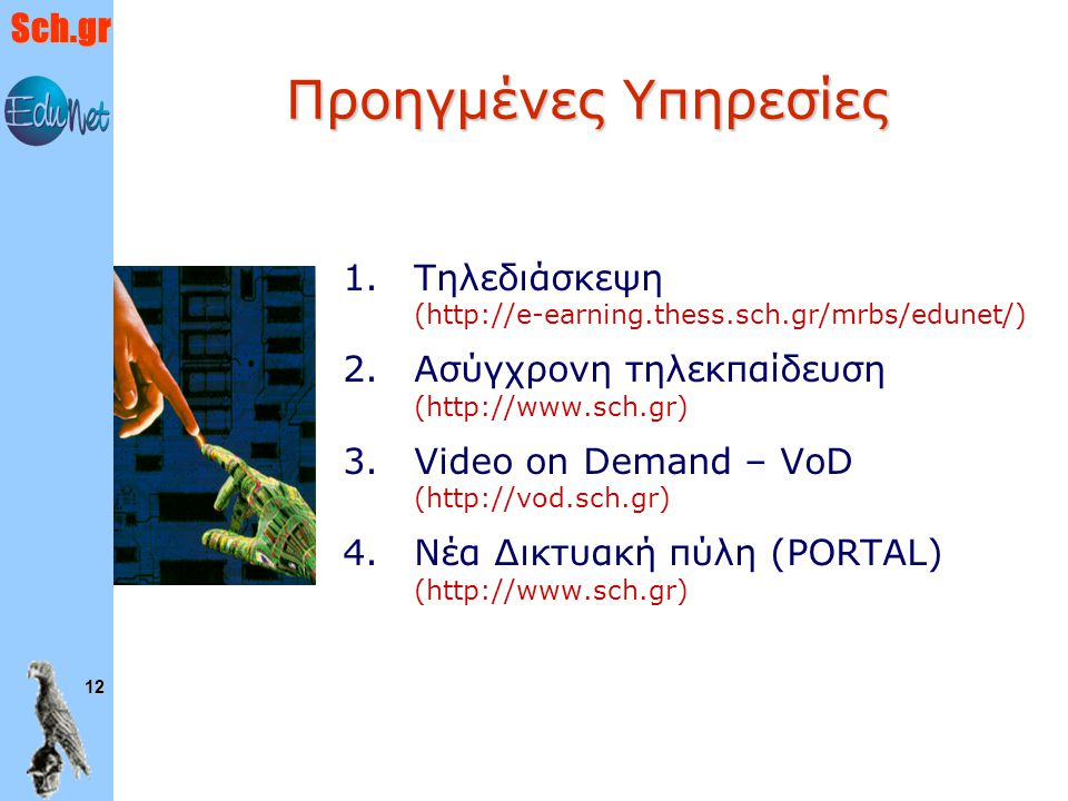 Προηγμένες Υπηρεσίες Τηλεδιάσκεψη (http://e-earning.thess.sch.gr/mrbs/edunet/) Ασύγχρονη τηλεκπαίδευση (http://www.sch.gr)