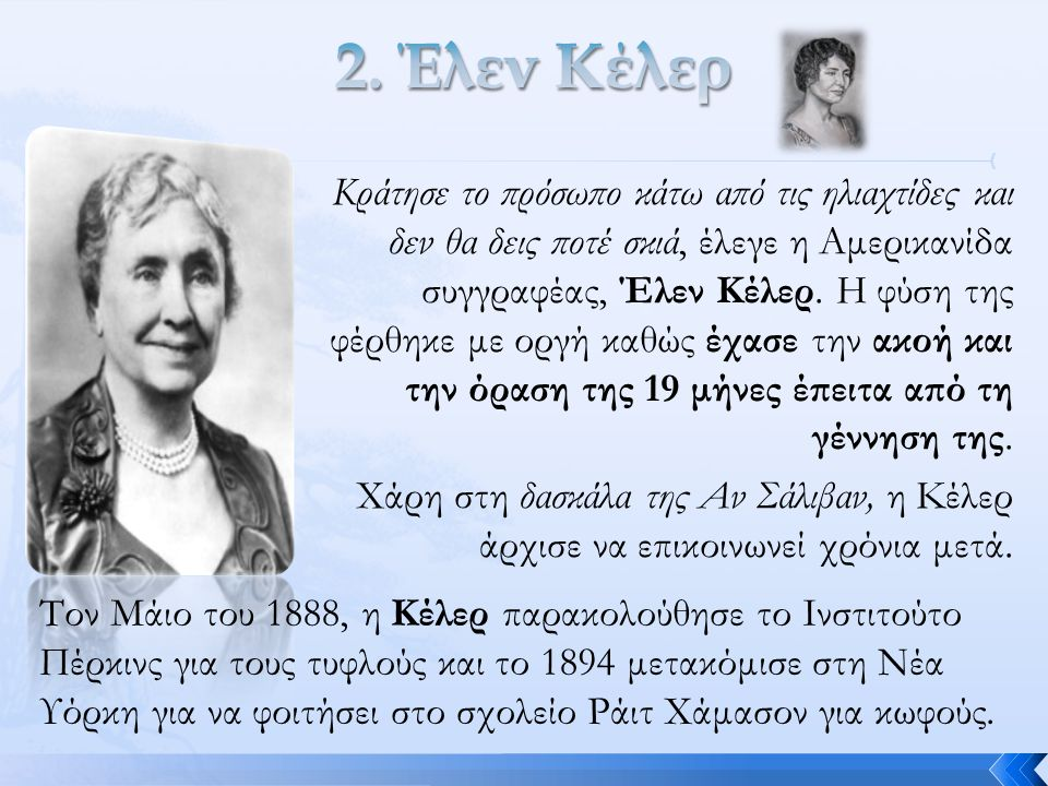 2. Έλεν Κέλερ