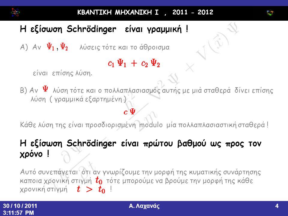 Η εξίσωση Schrödinger είναι γραμμική !