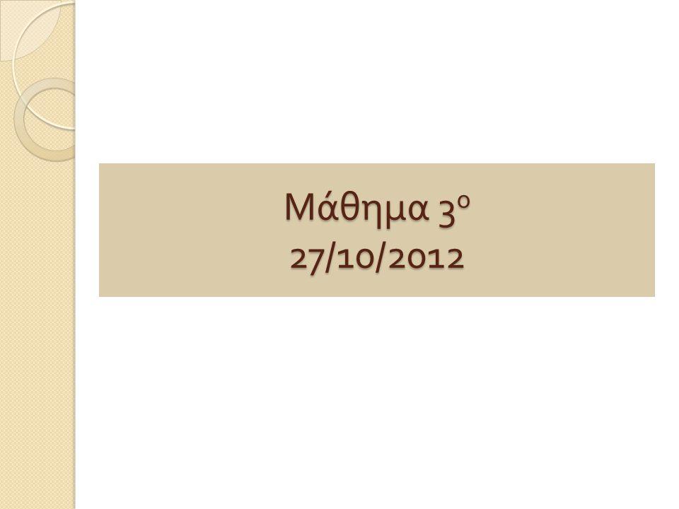Μάθημα 3ο 27/10/2012