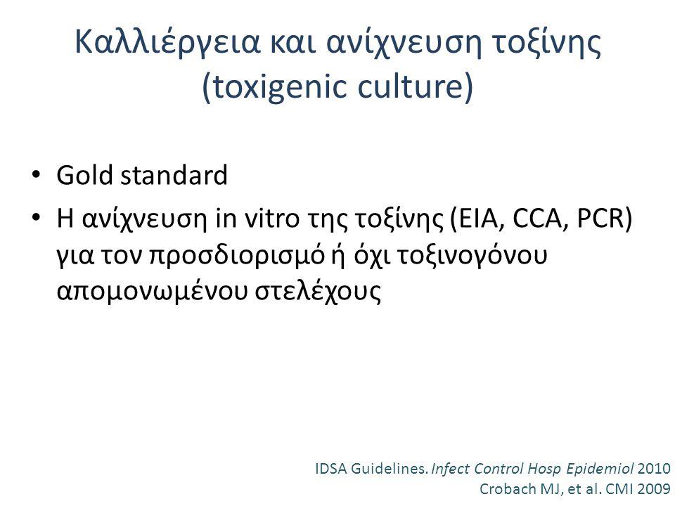 Καλλιέργεια και ανίχνευση τοξίνης (toxigenic culture)