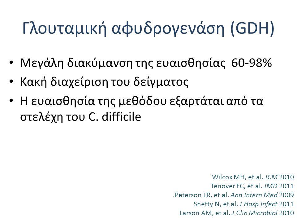 Γλουταμική αφυδρογενάση (GDH)