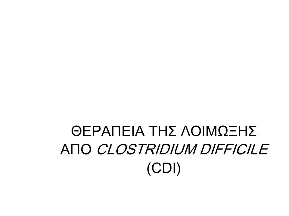 ΘΕΡΑΠΕΙΑ ΤΗΣ ΛΟΙΜΩΞΗΣ ΑΠΟ CLOSTRIDIUM DIFFICILE (CDI)