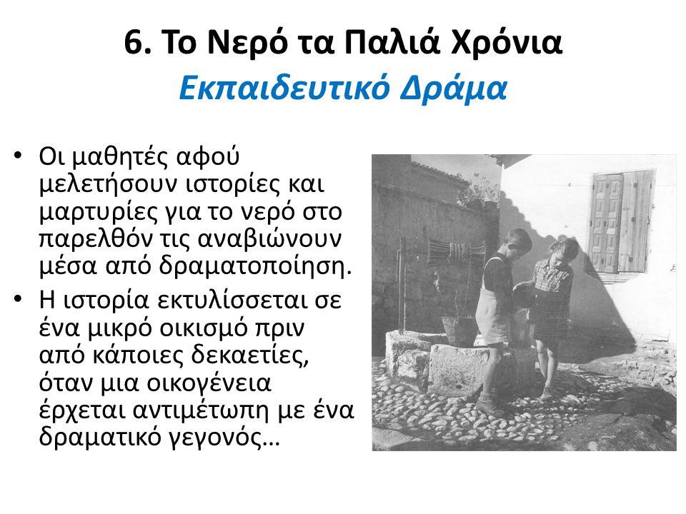 6. Το Νερό τα Παλιά Χρόνια Εκπαιδευτικό Δράμα